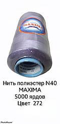 Нитка полиэстер MAXIMA 40/2(5000).Цвет 272