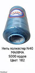 Нитка полиэстер MAXIMA 40/2(5000).Цвет 182