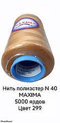 Нитка полиэстер MAXIMA 40/2(5000).Цвет 299