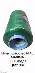 Нитка полиэстер MAXIMA 40/2(5000).Цвет 081