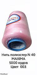 Нитка полиэстер MAXIMA 40/2(5000).Цвет 003