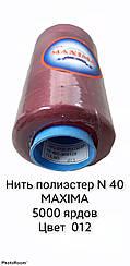 Нитка полиэстер MAXIMA 40/2(5000).Цвет 012