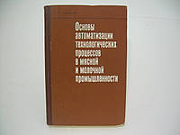 Воробьева Н.И. Основы автоматизации технологических процессов в мясной и молочной промышленности.