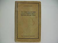 Зеликман И.Ф. Технология сахарорафинадного производства.