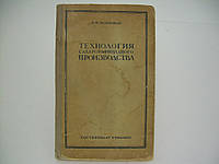 Зеликман И.Ф. Технология сахарорафинадного производства (б/у)., фото 1