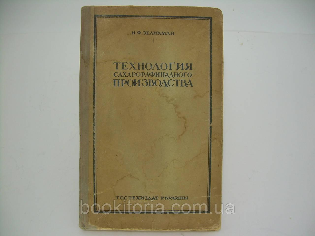 Зеликман И.Ф. Технология сахарорафинадного производства (б/у).