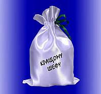 Мешочек для подарка белый Наилучшему шефу №1 17х25 см / подарочный мешочек с логотипом
