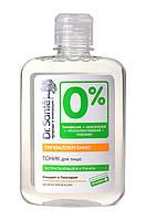 Тоник для лица Dr.Sante 0 % Очищение и тонизирование - 250 мл.