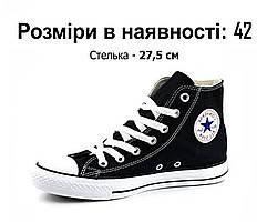 Кеды Конверс Высокие Converse All Star черно-белые, размер  41 и 42