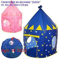 Палатка M 3332 домик, 102-133см, на колышках, 1вход- накидка на увяз, 2цвета, в сумке, 41-41-3, 5см