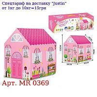 Палатка MR 0369 домик принцессы, 93-69-103см, на колышках, вход на завязках, в кор-ке, 55-15-8см