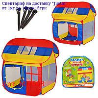 Палатка M 0508 домик, 110-92-114см, 2 входа с занавеской, 3 окна-сетка, в сумке, 40-39-5см