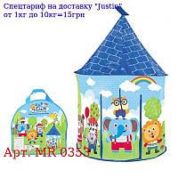 Палатка MR 0353 домик, 90-90-в135см, на колышках, 1вход на липучках, окно-сетка, в сумке, 36-35-6см