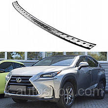 Захисна накладка на задній бампер для Lexus NX 2014-2019 /нерж.сталь/