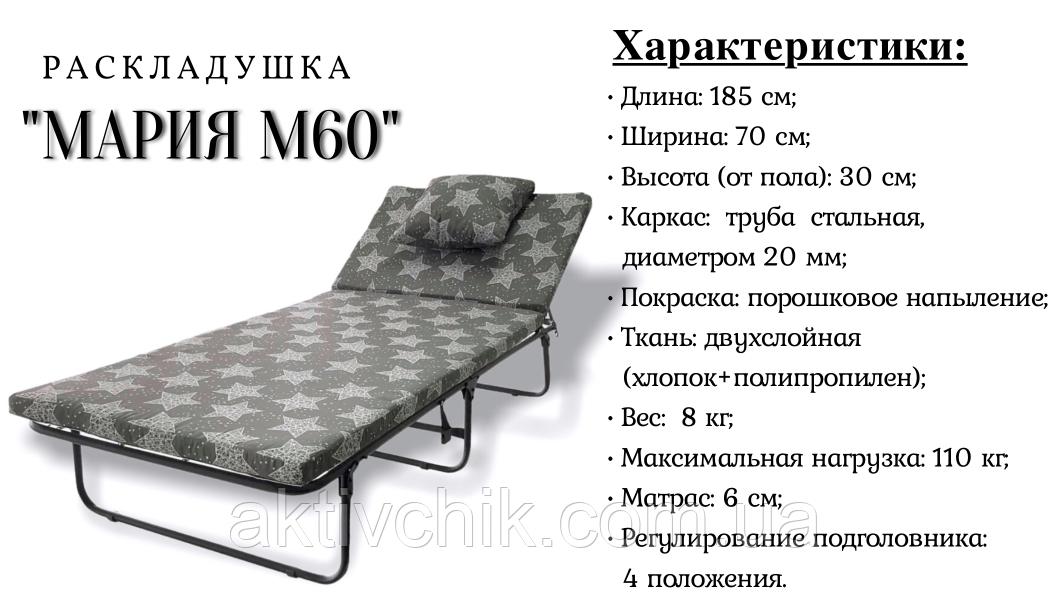 """Раскладушка """"Мария М60"""" с матрасом 6см"""