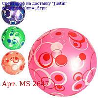Мяч детский MS 2647 9 дюймов, рисунок, перламутр, ПВХ, 60-65г, 4цвета
