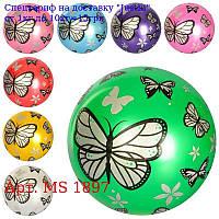 Мяч детский MS 1897 9 дюймов, бабочки, рисунок, 60-65г, 8цветов