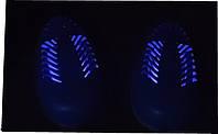 Сушилка для обуви ультрафиолетовая(антибактериальная)