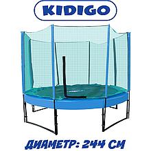 Батут для детей с защитной сеткой KIDIGO Ukraine 244 см, синий