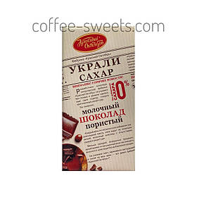 Шоколад Украли Сахар 90г молочный Пористый Красный Октябрь