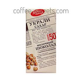 Шоколад Украли Сахар 90г молочный с дроблёным фундуком Красный Октябрь