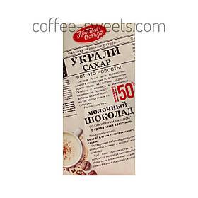 Шоколад Украли Сахар 90г молочный с гранулами капучино Красный Октябрь