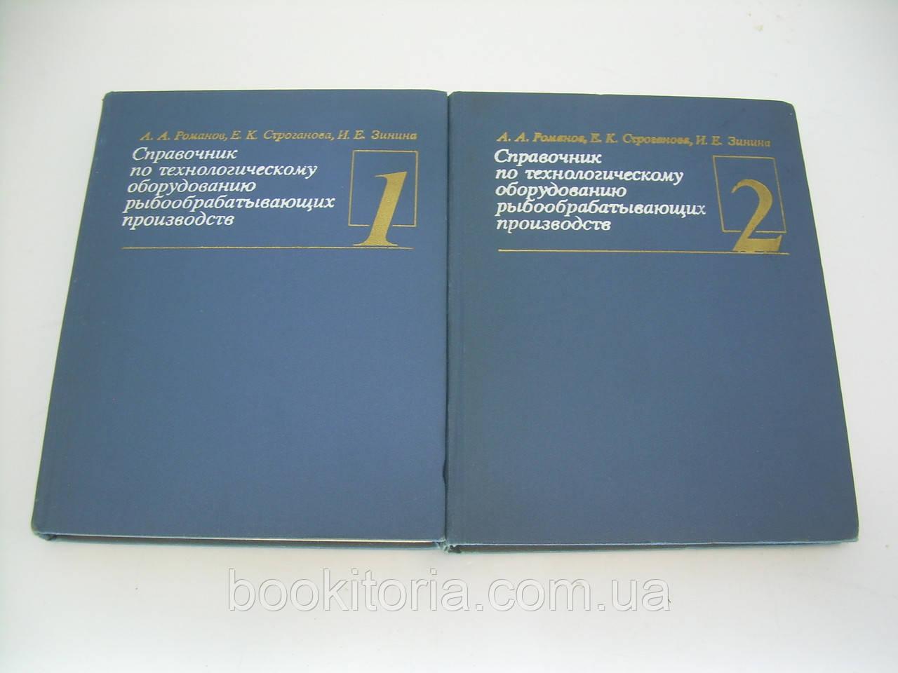 Романов А. А. и др. Справочник по технологическому оборудованию рыбообрабатывающих производств (б/у)