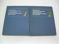 Романов А. А. и др. Справочник по технологическому оборудованию рыбообрабатывающих производств.