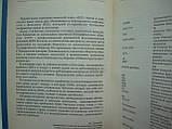 Колчин Г.К. НЛО. Факты и документы (б/у)., фото 7