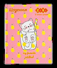 Щоденник A5 ZiBi / интегр. обл. УФ лак / Catcktail