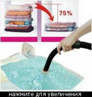 Мешки ( пакеты ) вакуумные  для хранения белья 70Х100