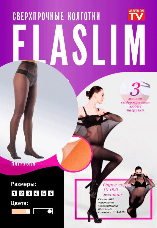 Колготи жіночі ELASLIM тільки чорні упаковка 12 штук