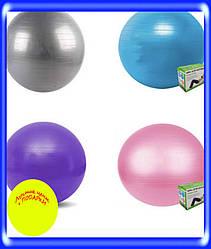 М'яч для фітнесу фітбол 55 см різні кольори