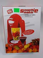 Блендер Smoothie Maker смуфи мейкер для напитков