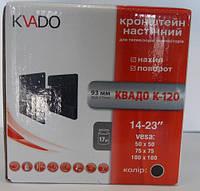 Кронштейн настенный для телевизоров и мониторов КВАДО К-120