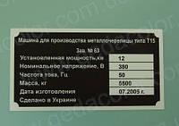 Маркировочные технические таблички, шильды, этикетки, бирки