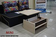 Стол журнальный-трансформер МИНИ