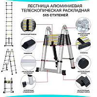 Стремянка лестница 3.8 м телескопическая алюминиевая раскладная Stenley Intertool трансформер стенли