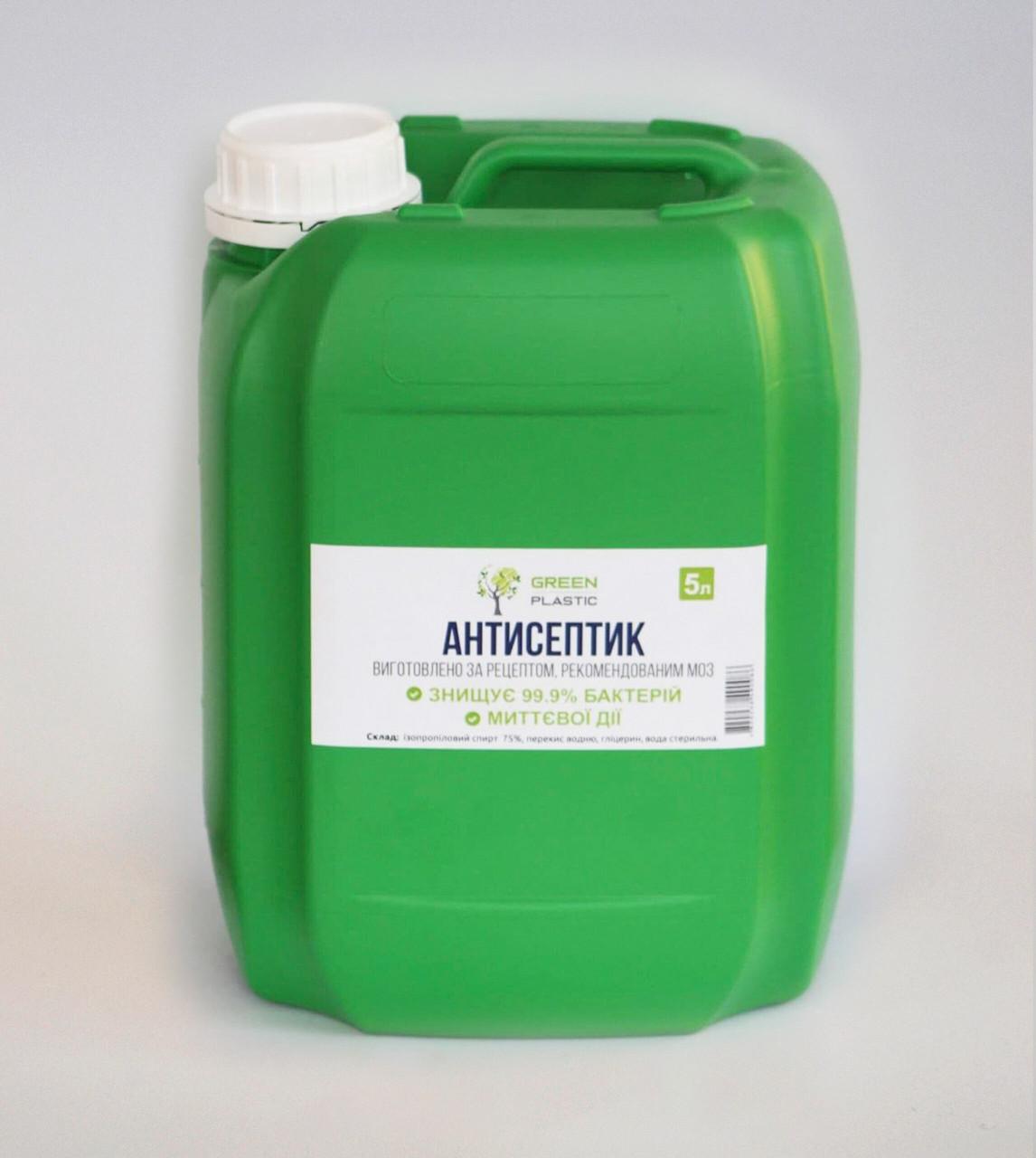 Антисептик для рук GREEN PLASTIC, 5л