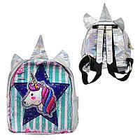 Рюкзачок детский 'Единорожек', синяя звездочка (BG0048)