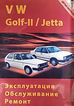 VW GOLF II / JETTA   Дизель  Модели 1984 - 1992 гг.  Эксплуатация • Обслуживание • Ремонт