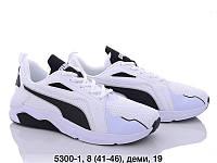 Мужские кроссовки Puma NetFit  оптом (41-46)