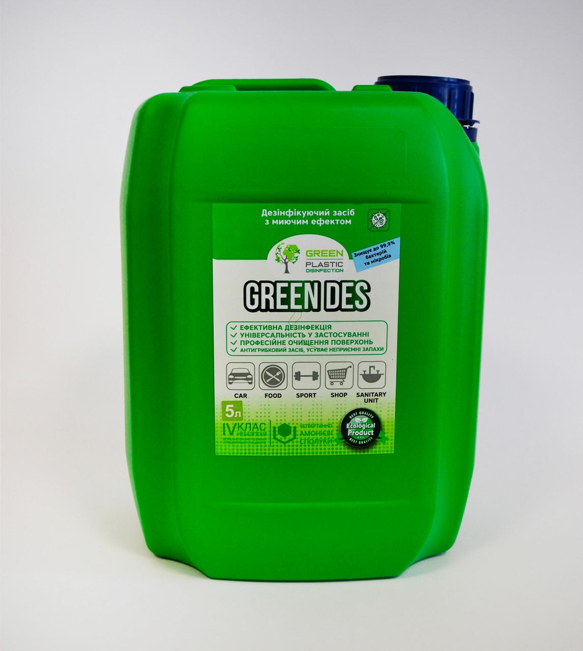 Дезінфікуючий засіб Green Des, 5л