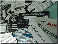 Автомобильные шильды, таблички, бирки