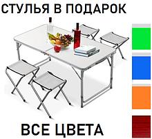 Стол для пикника с 4 стульями раскладной Стіл для пікніка 120х60х55/60/70 см