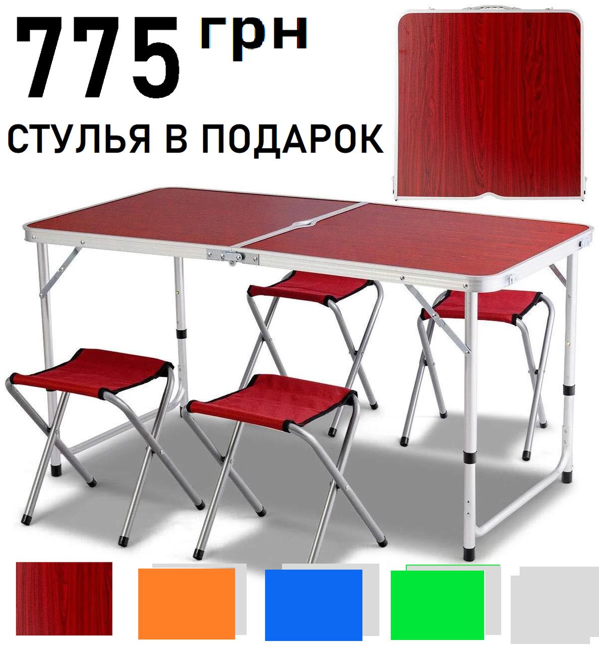 Стол складной для пикника с 4 стульями Стіл для пікніка