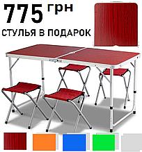 Стіл складной для пікніка з 4 стільцями Стіл для пікніка