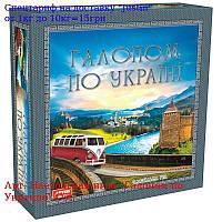 """Настільна гра """"Галопом по Україні"""" Ost"""