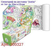 """300327 Розмальовка """"Зоопарк"""""""