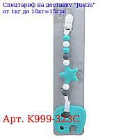Тримач для пустушки K999-323C 29см,  прорізувач,  на аркуші / в кульку,  8-32-1, 5см